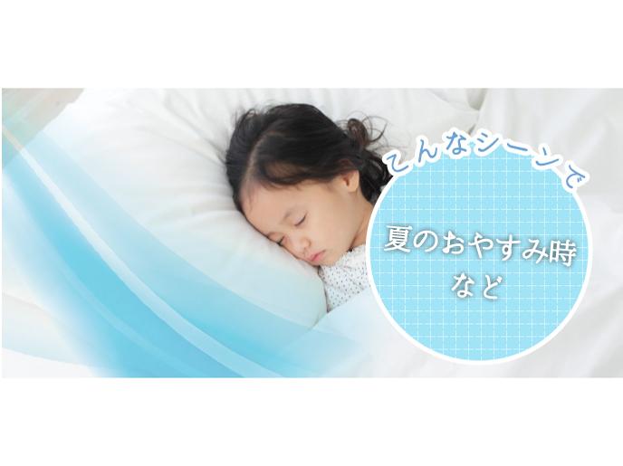 夏のおやすみ時などに冷房除湿モード