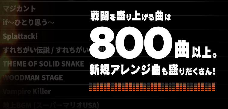 【サウンド!】戦闘を盛り上げる曲は800曲以上。新規アレンジ曲も盛りだくさん!