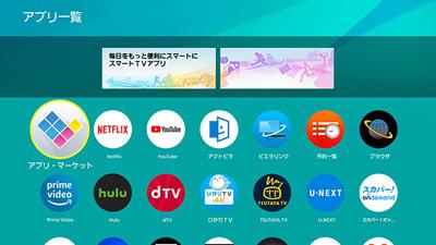 様々な動画が4Kで楽しめる VODサービス対応
