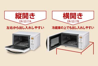 縦開き ER-SS17A / 横開き ER-SS17B
