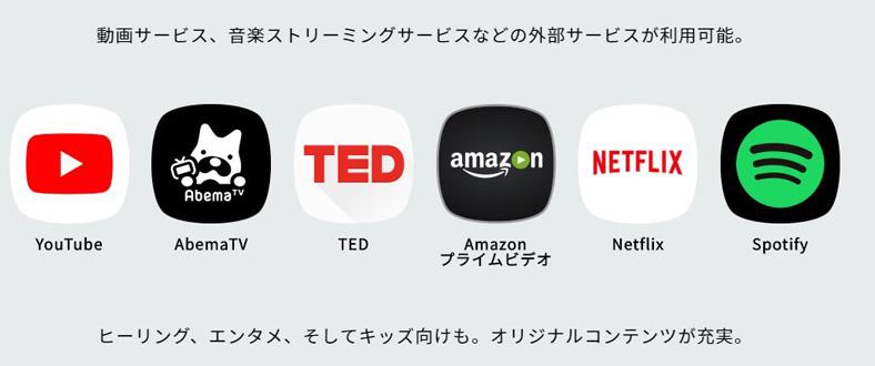 YouTube、Amazonプライム・ビデオ、Netflixなど 様々なコンテンツが利用可能