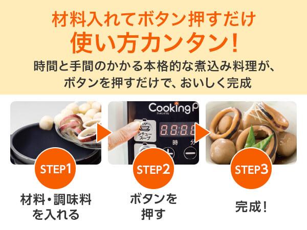 材料を入れてボタンを押すだけで、美味しい料理が完成します。