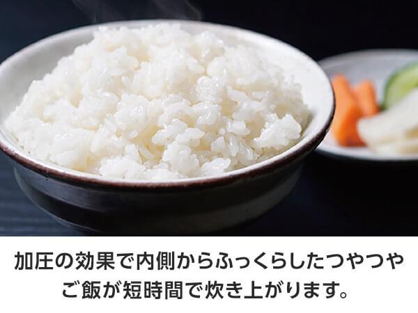 白米(2合分)なら加圧時間はたったの6分!なべの側面には「白米」「玄米」「おかゆ」の水分目盛つき!