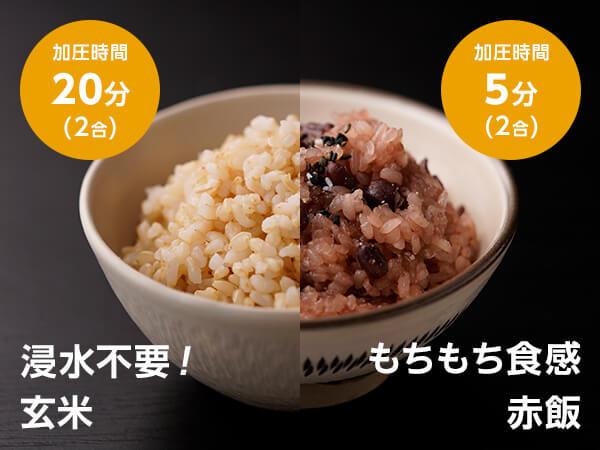 玄米や赤飯も炊けます。