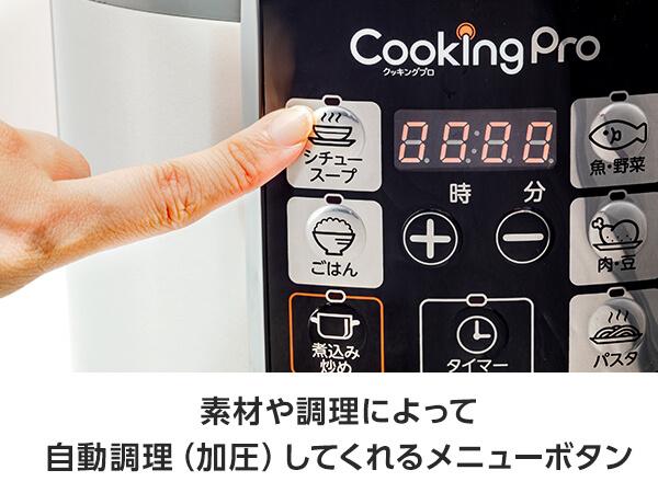 素材や調理によって自動調理(加圧)します。