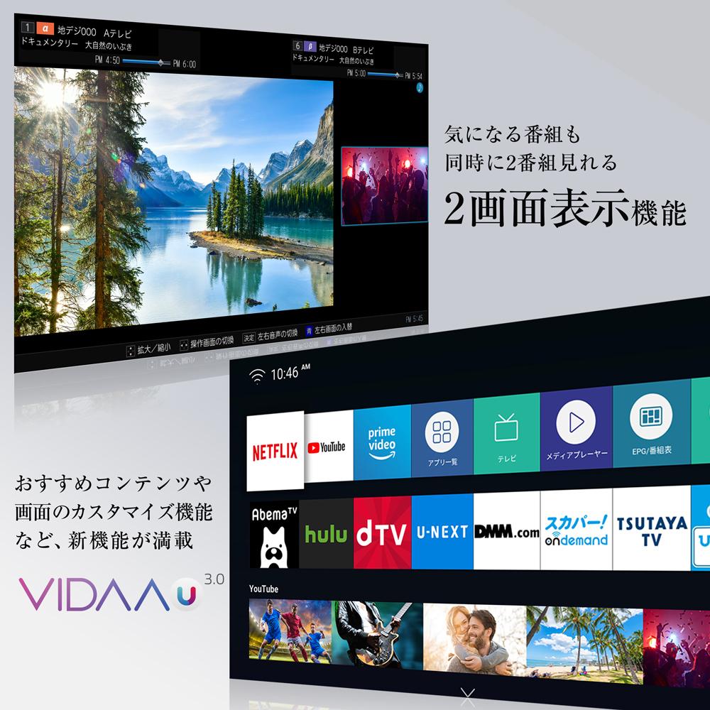 2画面表示機能、VIDAA 3.0