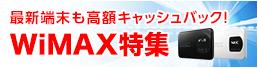 最新端末も高額キャッシュバック!WiMAX(ワイマックス)料金比較