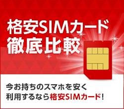 格安SIMカード徹底比較 今お持ちのスマホを安く利用するなら格安SIMカード!