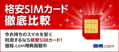 格安SIMカード徹底比較 今お持ちのスマホを安く利用するなら格安SIMカード!価格.com限定キャンペーン実施中