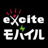 エキサイトモバイル