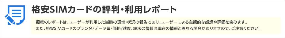 格安SIMカードの評判・利用レポート