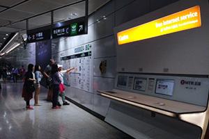セントラル駅の無料Wi-Fiスポット