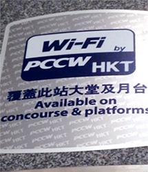 PCCWのWi-Fiマーク