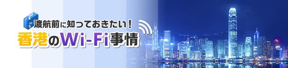 香港のWi-Fi事情
