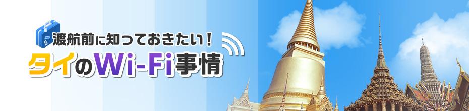 タイのWi-Fi事情