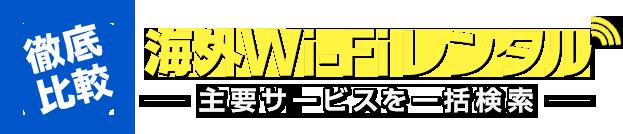 海外Wi-Fiレンタル徹底比較。主要サービスを一括検索。