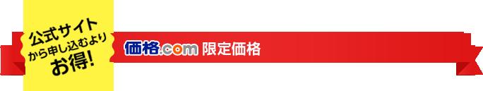 公式サイトから申し込むよりお得!価格.com限定キャンペーン実施中!
