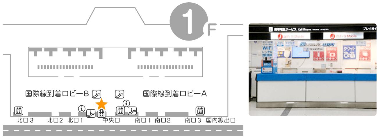 成田空港 第2ターミナル 1階 到着ロビー 受取・返却カウンター