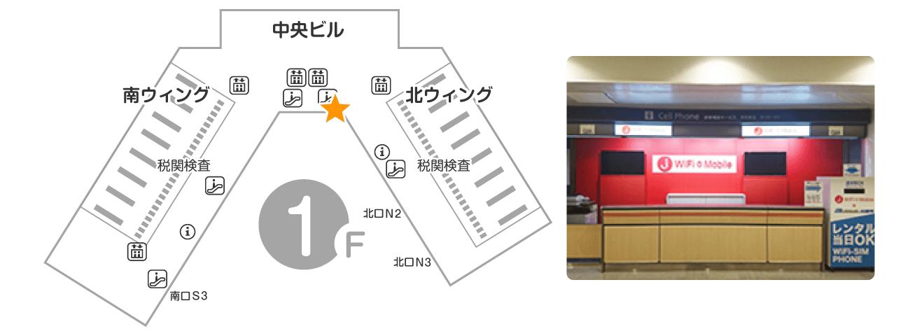 成田空港 第1ターミナル 中央ビル 1F 到着ロビー J Wifi & Mobile 返却カウンター