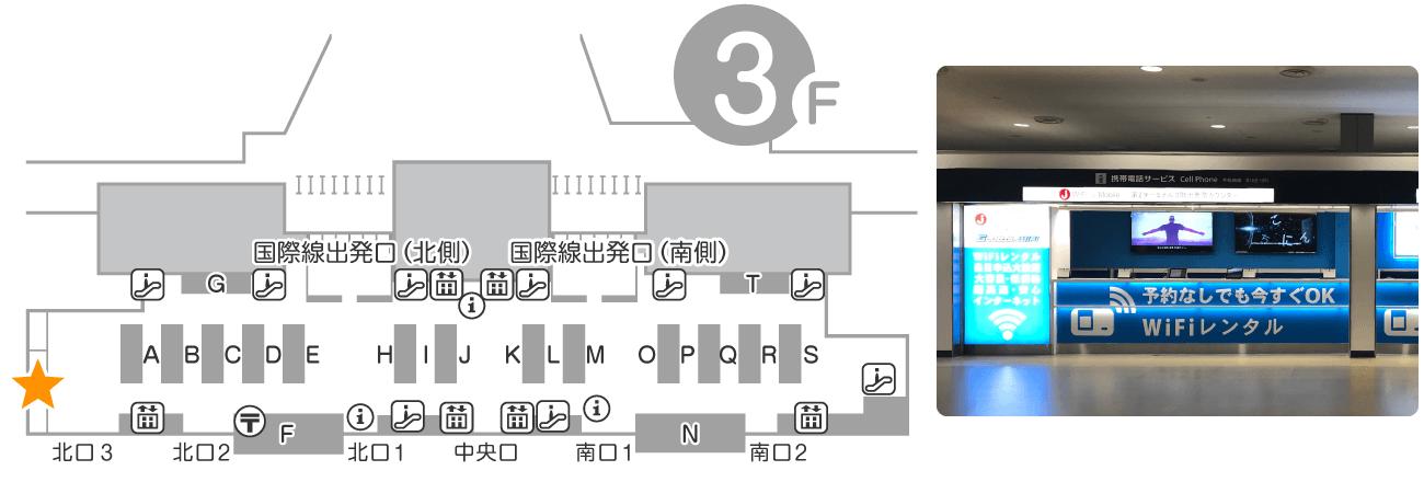 成田空港 第2ターミナル 3F 国際線出発ロビー 受取カウンター