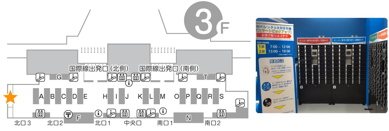 成田空港 第2ターミナル 3F 国際線出発ロビー ロッカー受取