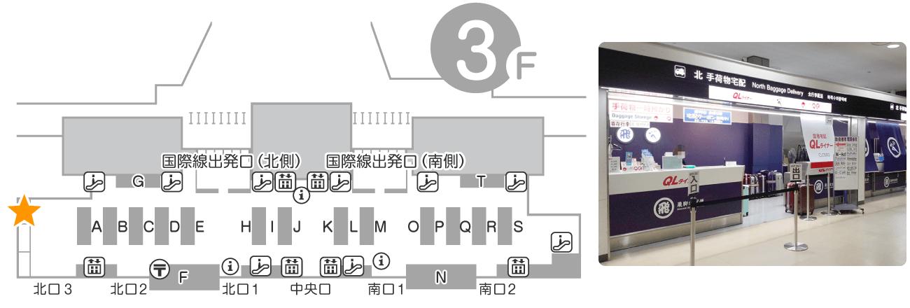 成田空港 第2ターミナル 3F 出発ロビー QLライナー受取カウンター
