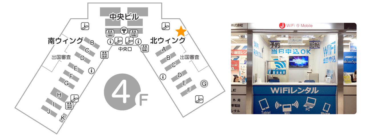 成田空港 第1ターミナル 北ウイング 4F 出発ロビー J Wifi & Mobile 受取カウンター
