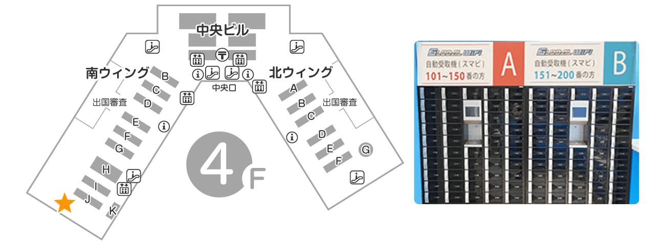 成田空港 第1ターミナル 南ウイング 4F 出発ロビー グローバルWiFi ロッカー受取