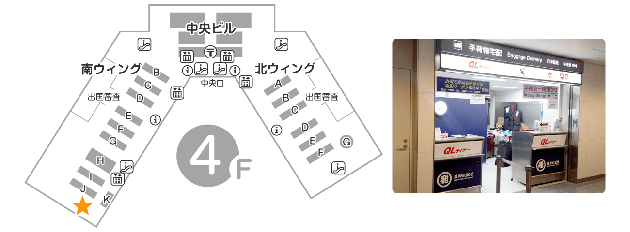 成田空港 第1ターミナル 南ウィング 4階 出発ロビー QLライナー受取カウンター