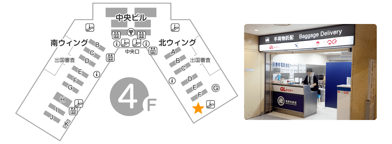 成田空港 第1ターミナル 北ウイング 4F 出発ロビー QLライナー受取カウンター