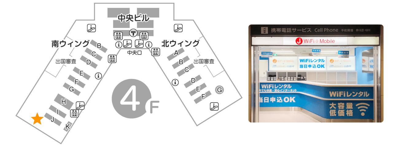 成田空港 第1ターミナル 南ウイング 4F 出発ロビー J Wifi & Mobile 受取カウンター