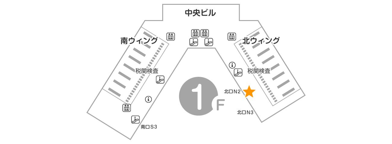 成田空港 第1ターミナル 北ウイング 1F 到着ロビー エクスコムグローバル空港カウンター
