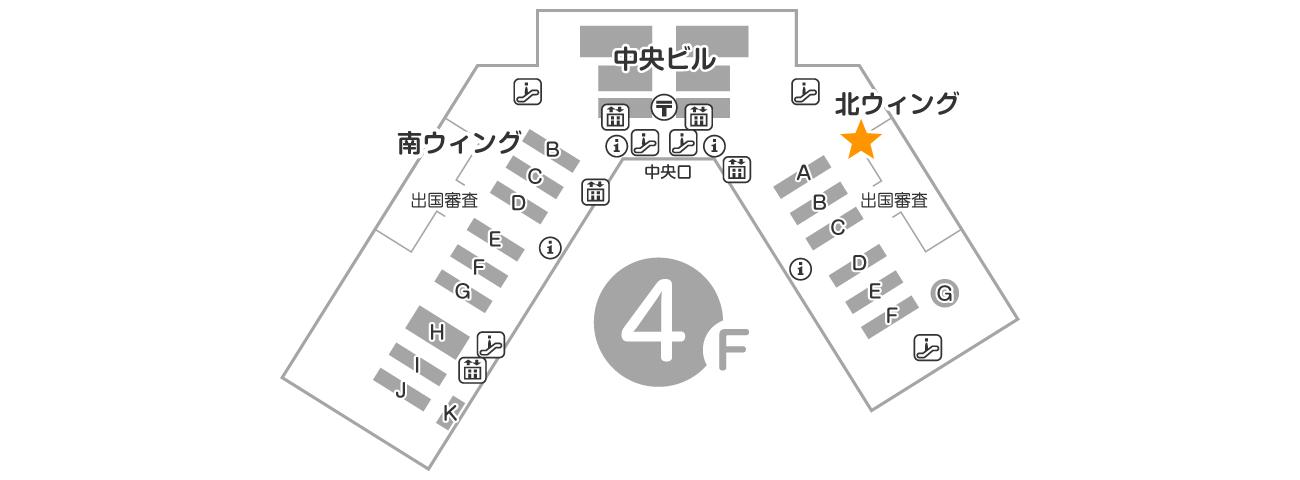 成田空港 第1ターミナル 北ウイング 4F 出発ロビー エクスコムグローバル空港カウンター