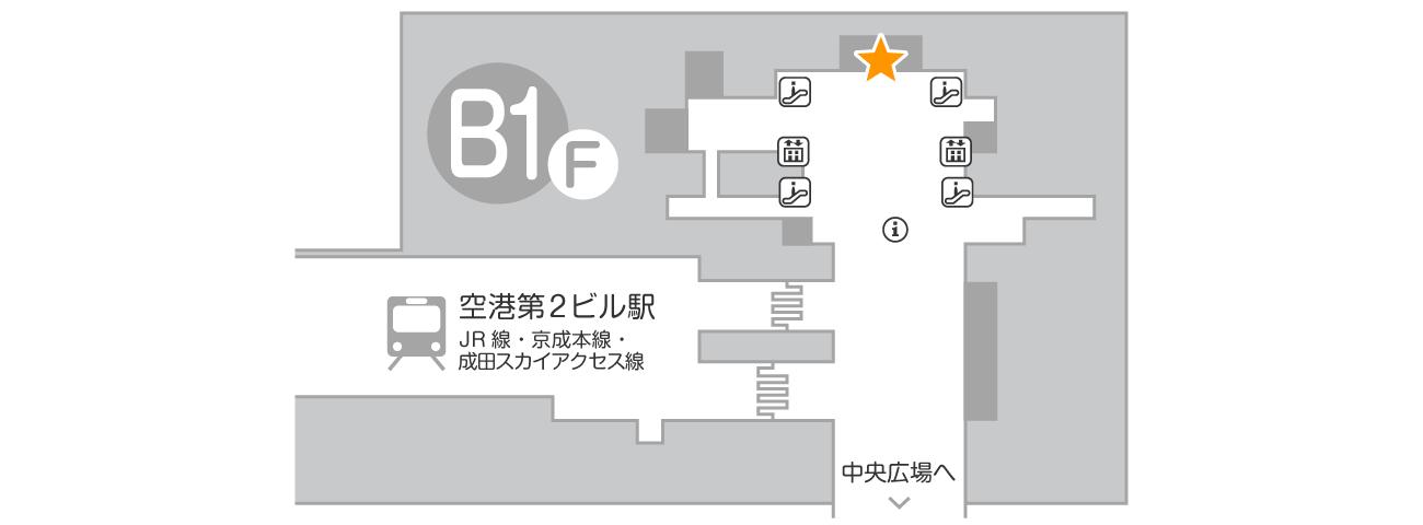 成田空港 第2ターミナル B1F 鉄道改札階 エクスコムグローバル空港カウンター