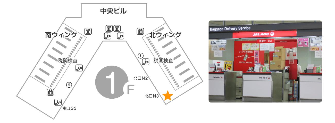 成田空港 第1ターミナル 北ウイング 1F 到着ロビー JALABCカウンター
