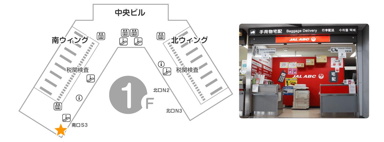 成田空港 第1ターミナル 南ウイング 1F 到着ロビー JALABCカウンター