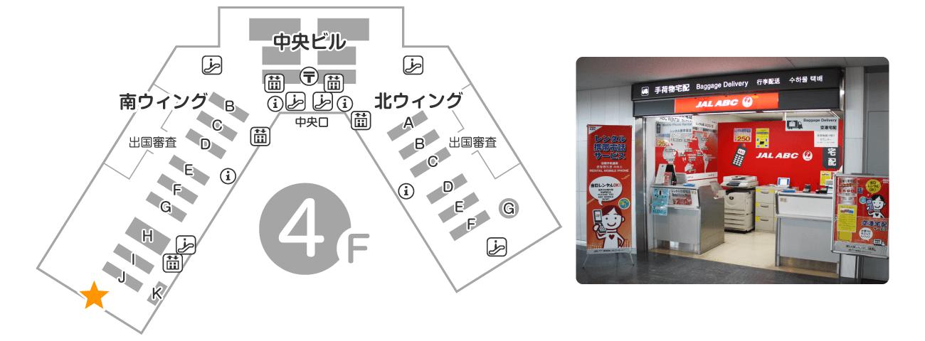 成田空港 第1ターミナル 南ウィング 4F 出発ロビー JALABCカウンター