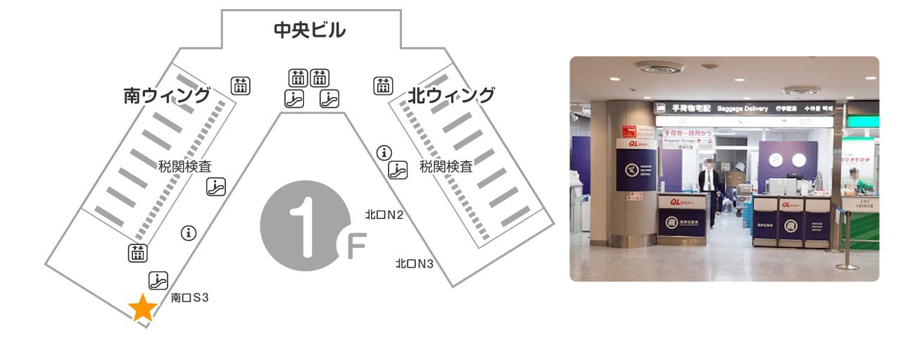 成田空港 第1ターミナル 南ウィング 1F 到着ロビー QLライナーカウンター