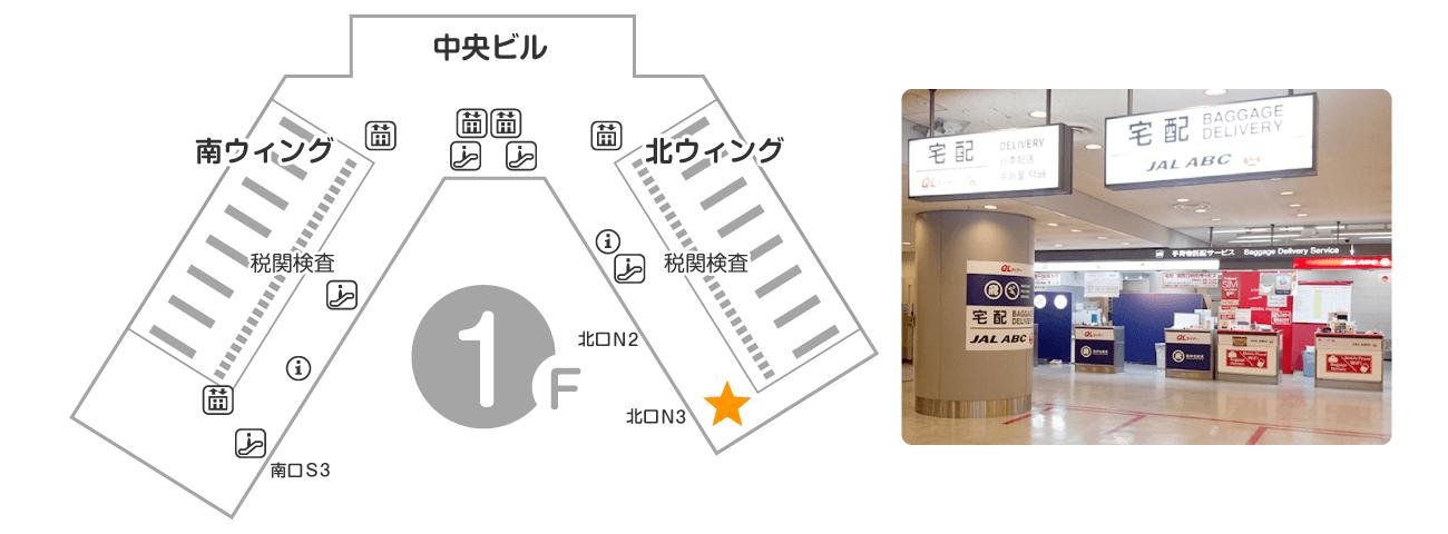 成田空港 第1ターミナル 北ウィング 1F 到着ロビー QLライナーカウンター