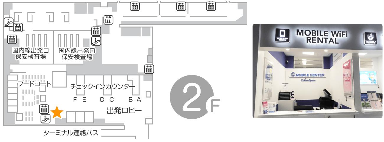 成田空港 第3ターミナル 本館 2F 到着ロビー モバイルセンター