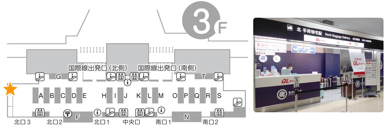 成田空港 第2ターミナル 3F 出発ロビー QLライナーカウンター