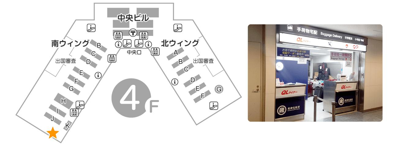 成田空港 第1ターミナル 南ウイング 4F 出発ロビー QLライナーカウンター