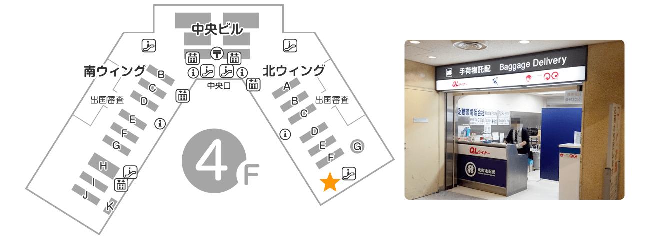 成田空港 第1ターミナル 北ウイング 4F 出発ロビー QLライナーカウンター