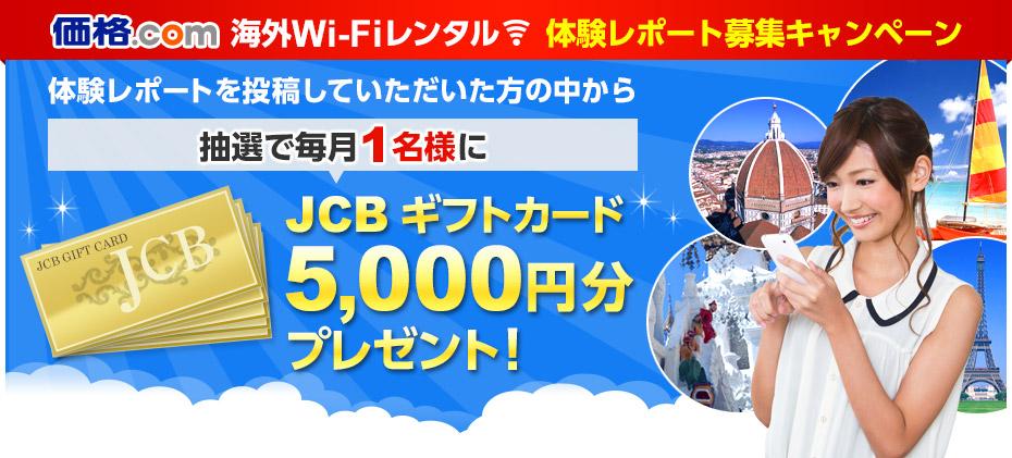 価格.com海外Wi-Fiレンタル 体験レポート募集キャンペーン 体験レポートを投稿していただいた方の中からプレゼント!
