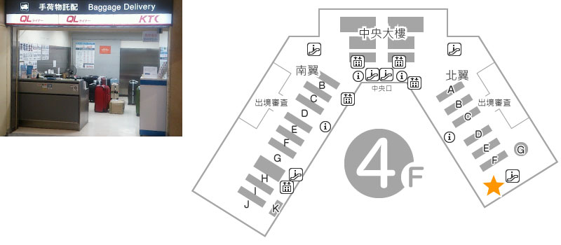 北翼 4樓 QL Liner 櫃檯