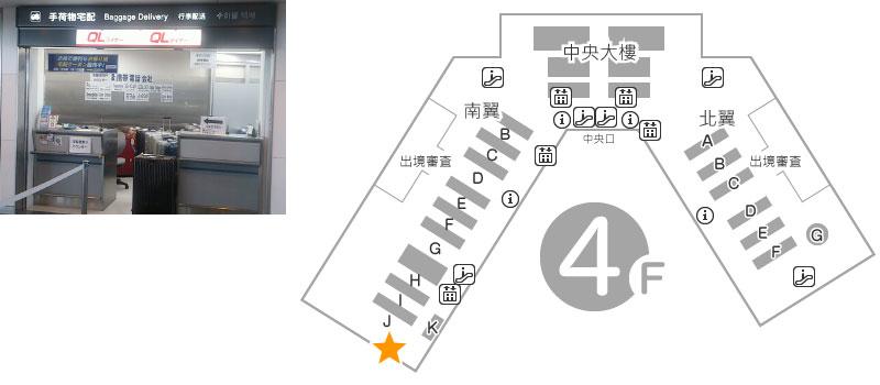 南翼 4樓 QL Liner 櫃檯