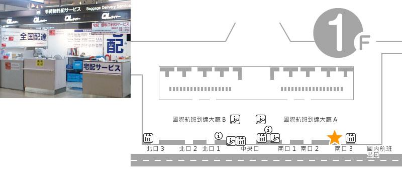 入境大廳 1樓 QL Liner 櫃檯
