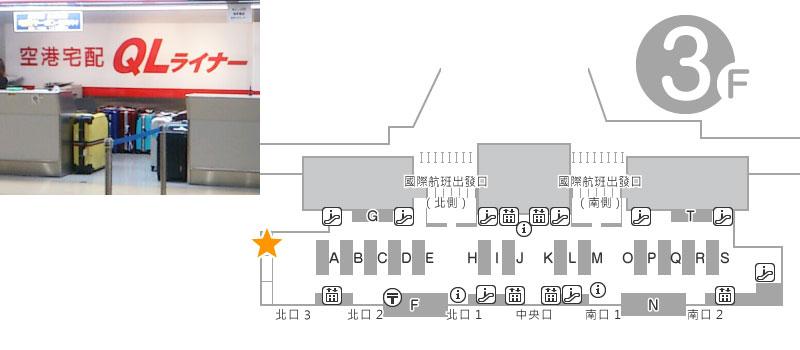 出発大廳 3樓 QL Liner 櫃檯