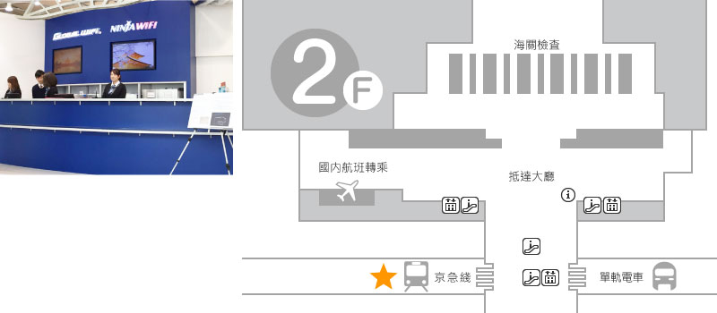 入境大廳 2樓 Global WiFi 櫃台