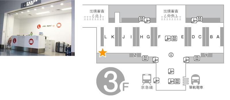 出発大廳 3樓 JALABC 出発櫃台
